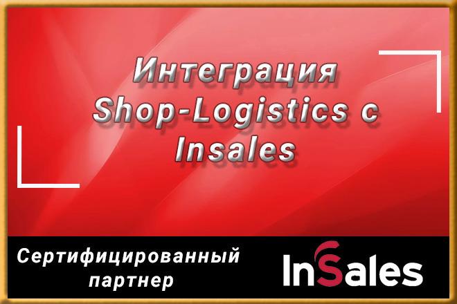 Сделаю интеграцию shop-logistics с insales 1 - kwork.ru