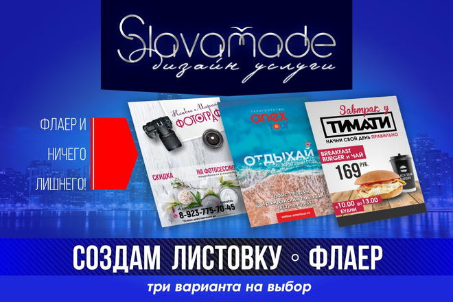 Создам листовку, флаер 38 - kwork.ru