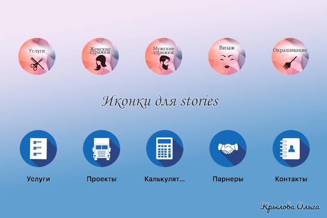 Шаблоны для Инстаграм 39 - kwork.ru