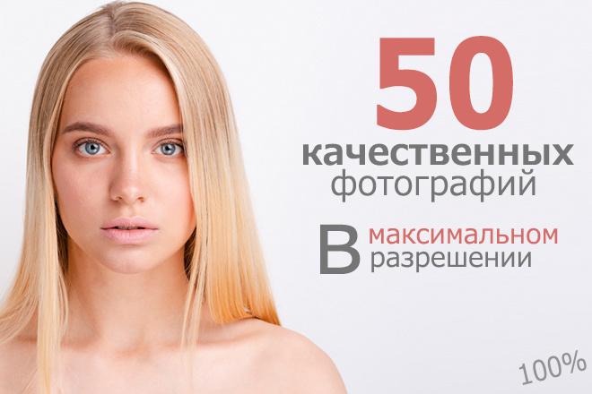 50 качественных фотографий с самых крутых фотобанков 5 - kwork.ru