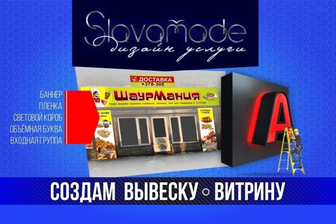 Наружная реклама 54 - kwork.ru