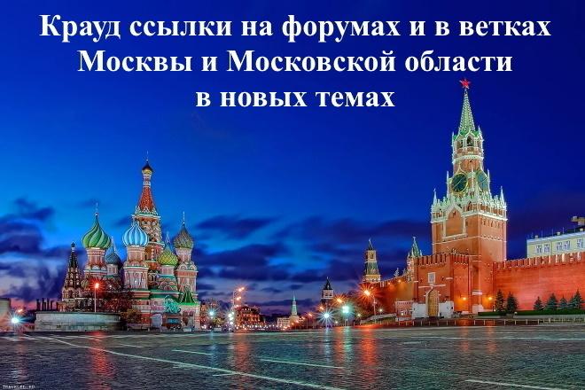 17 ссылок на форумах и в ветках Москвы и Московской области 1 - kwork.ru