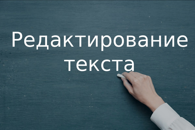 Редактирование, корректура, структурирование текстов, русский, English 1 - kwork.ru
