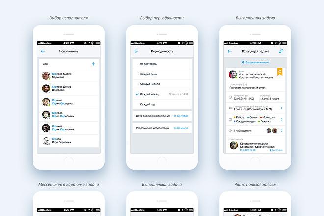 Дизайн мобильного приложения 2 - kwork.ru