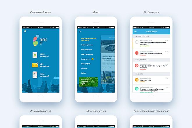 Дизайн мобильного приложения 3 - kwork.ru