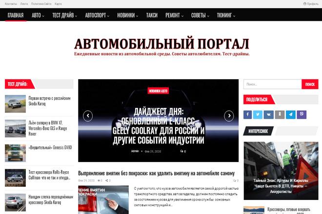 Продам автонаполняемый Автомобильный портал, есть демо 1 - kwork.ru