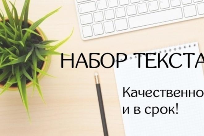 Быстро и качественно наберу текст 1 - kwork.ru