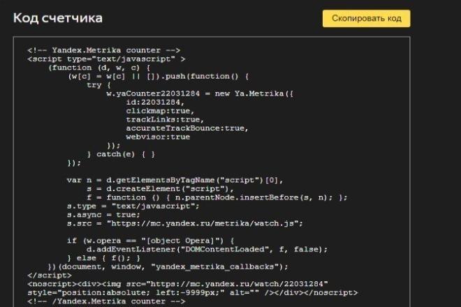 Помогу установить настроить Метрику и установить код счётчика на сайт 1 - kwork.ru