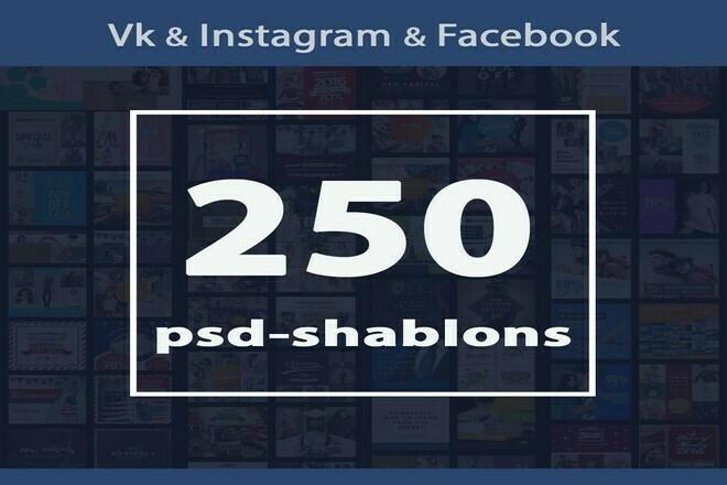 250 шаблонов для соц. сетей Vk, Instagram, Facebook 5 - kwork.ru