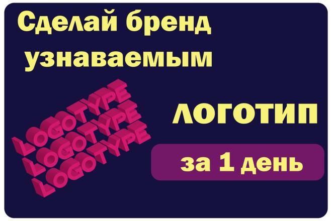 Логотип за 1 день 4 - kwork.ru