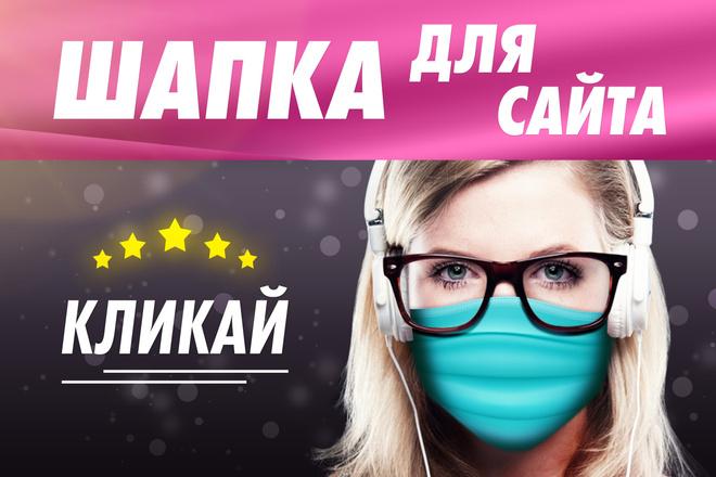 Создам уникальную графическую шапку для сайта 38 - kwork.ru