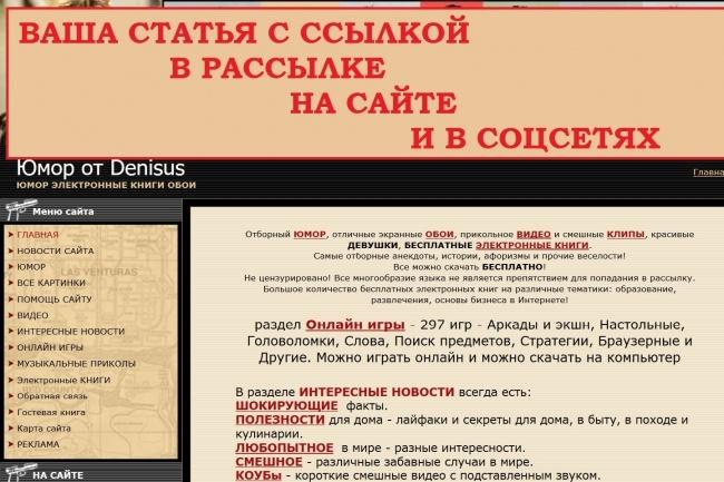Ваша статья-пост с ссылкой в моей рассылке, на сайте и в соцсетях 1 - kwork.ru