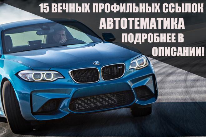 15 Качественных профильных ссылок по автотематике 1 - kwork.ru