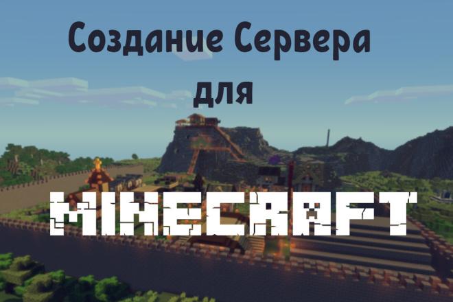 Создам сервер minecraft 7 - kwork.ru