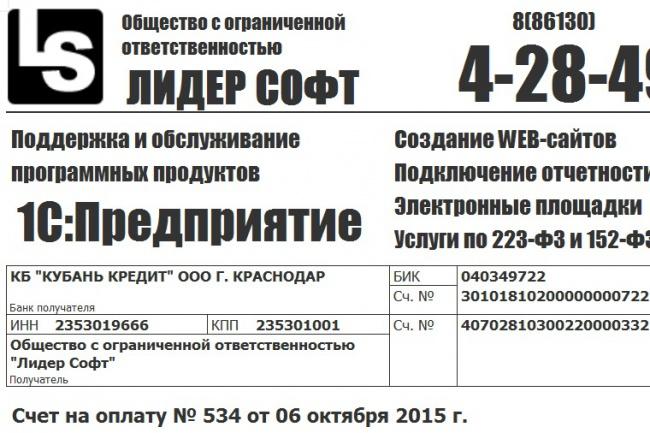 Красивый счет для 1С Бухгалтерии 1 - kwork.ru