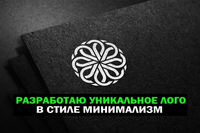 Создание индивидуального логотипа 4 - kwork.ru