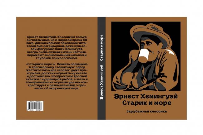 Сверстаю обложку для книги 2 - kwork.ru