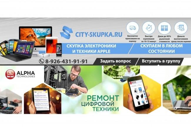Обложка для группы вконтакте. Дизайн миниатюры в подарок 9 - kwork.ru