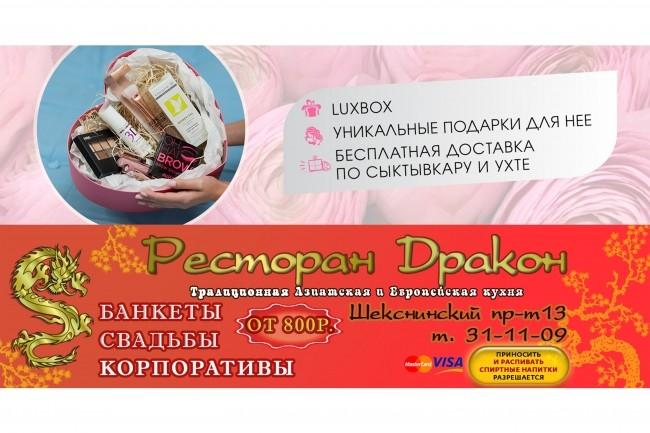 Обложка для группы вконтакте. Дизайн миниатюры в подарок 11 - kwork.ru