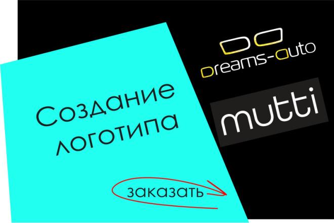Создам логотип любой сложности 8 - kwork.ru