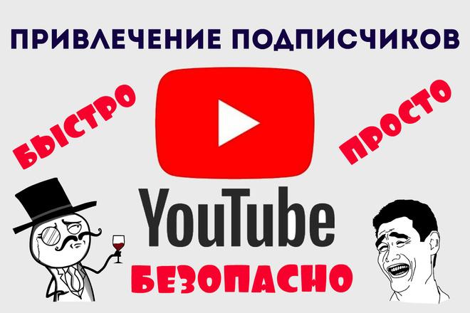 Подписчики на канал YouTube 1 - kwork.ru