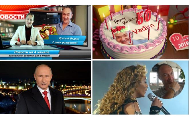 Именное видеопоздравление с юбилеем, Днем рождения - индивидуально 34 - kwork.ru