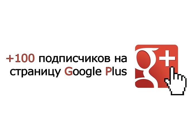 + 100 подписчиков на страницу Google Plus 1 - kwork.ru
