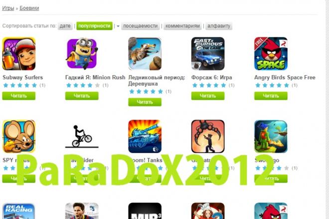 Игровой сайт, наполненный больше 2300 записей 1 - kwork.ru