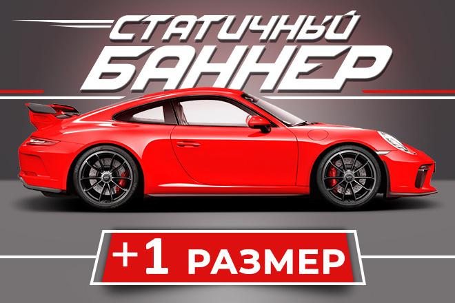 Разработка статичных баннеров 20 - kwork.ru