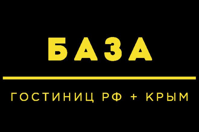 База отелей РФ + Крым 1 - kwork.ru
