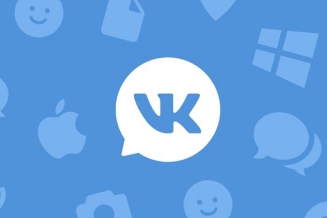 Создам софт для автоматизации вашей работы в ВК 1 - kwork.ru