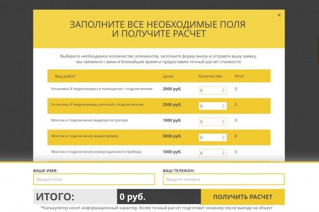 Разработка калькулятора на сайт 1 - kwork.ru