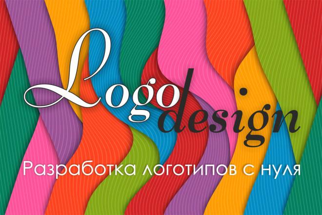 Разработка уникального логотипа для вашей компании 6 - kwork.ru