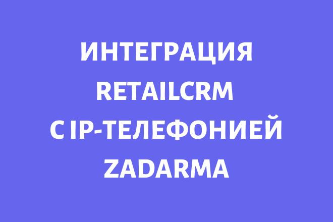 Интеграция retailCRM и Zadarma 1 - kwork.ru