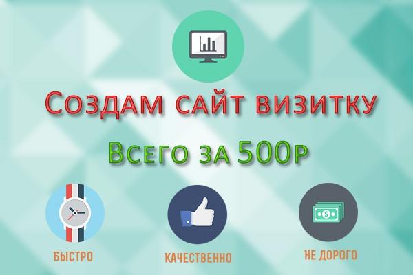 Создам дизайн сайта-визитки 11 - kwork.ru