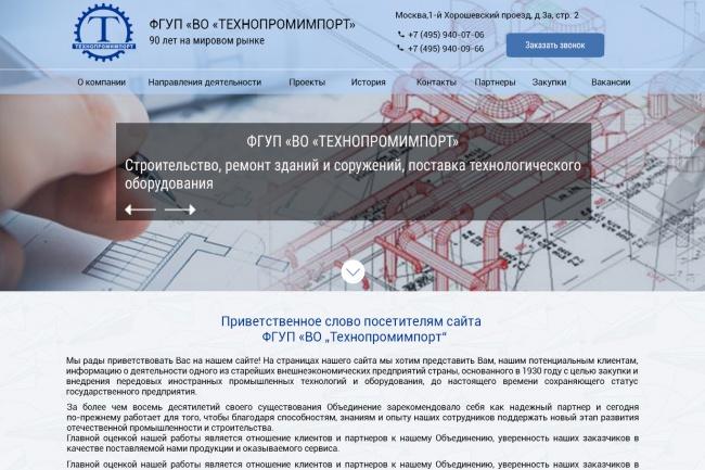 Создам дизайн сайта-визитки 6 - kwork.ru