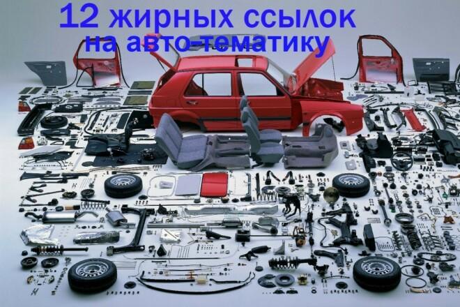 12 ссылок на форумах по автотематике 1 - kwork.ru