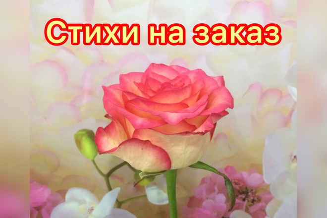 Напишу стих с днём рождения быстро и качественно 1 - kwork.ru