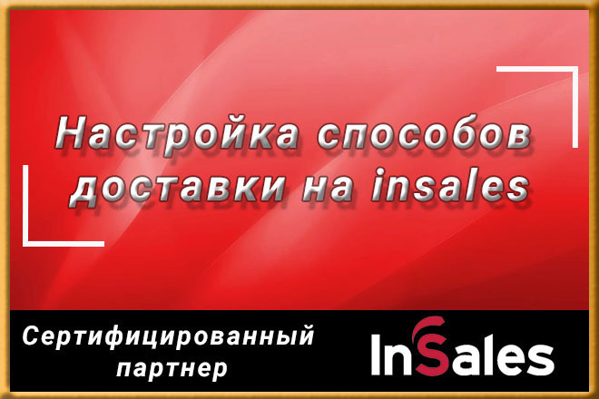 Интеграция приложения доставки в интернет-магазине на insales 1 - kwork.ru