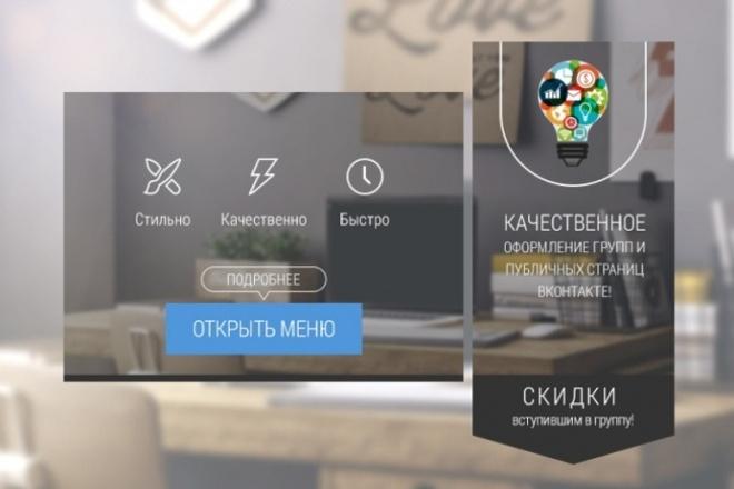 Оформление групп Вконтакте 17 - kwork.ru