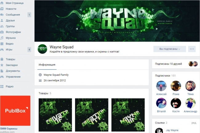 Оформление групп Вконтакте 16 - kwork.ru