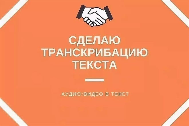 Транскрибация аудио, видео в текст 1 - kwork.ru