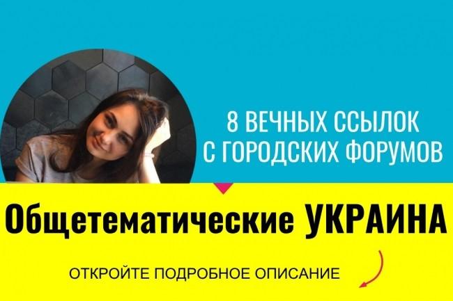Вечные ссылки с форумов Украины. Посты, комментарии на городских 1 - kwork.ru
