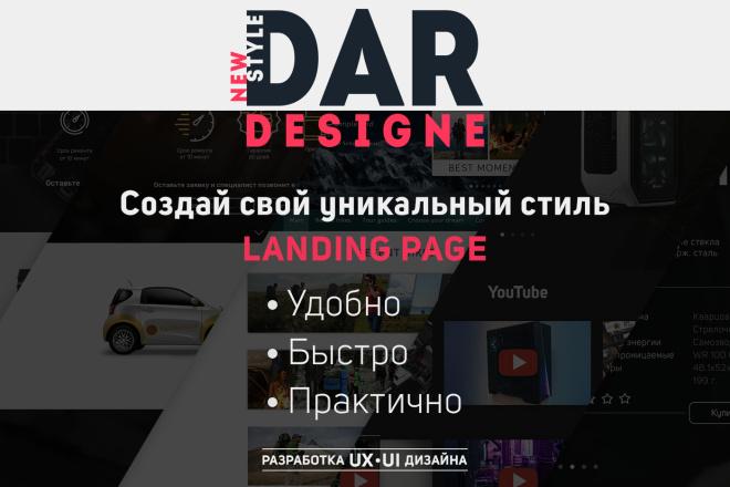 Landing page, создай свой уникальный стиль. 1 блок 24 - kwork.ru