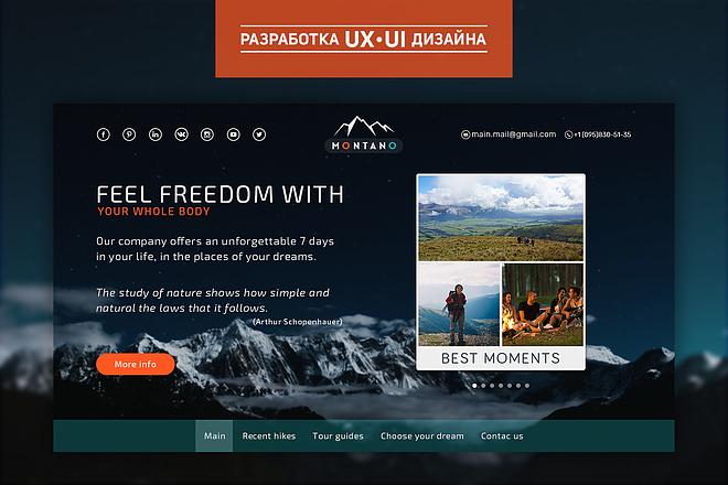 Landing page, создай свой уникальный стиль. 1 блок 19 - kwork.ru