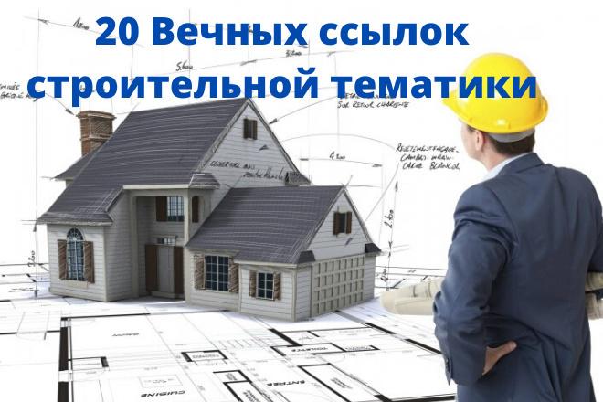 20 Вечных ссылок строительной тематики 1 - kwork.ru