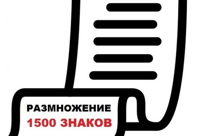Ручное размножение текста. Генерация статей. Размножить текст 1500 зн 1 - kwork.ru