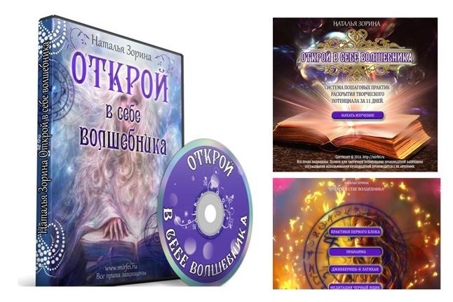 Обложка для CD, DVD Электронной книги 12 - kwork.ru