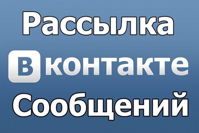 Рассылка Вконтакте по лс целевой аудитории 1 - kwork.ru