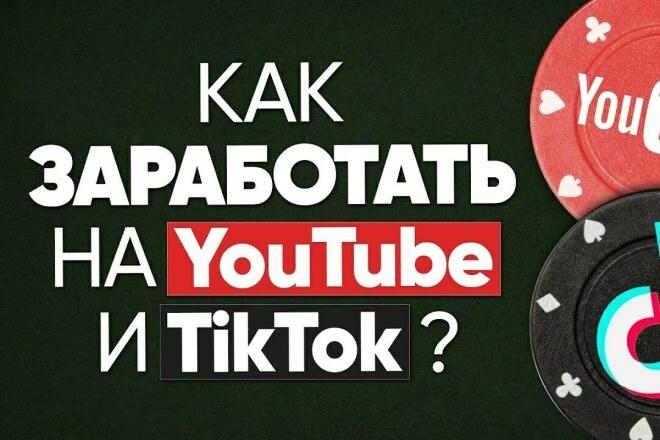 Курс. Быстрый старт в YouTube и Tik Tok 1 - kwork.ru